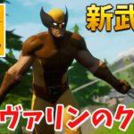 """【フォートナイト】ウルヴァリンの新武器""""クロー""""が最強すぎる!!"""