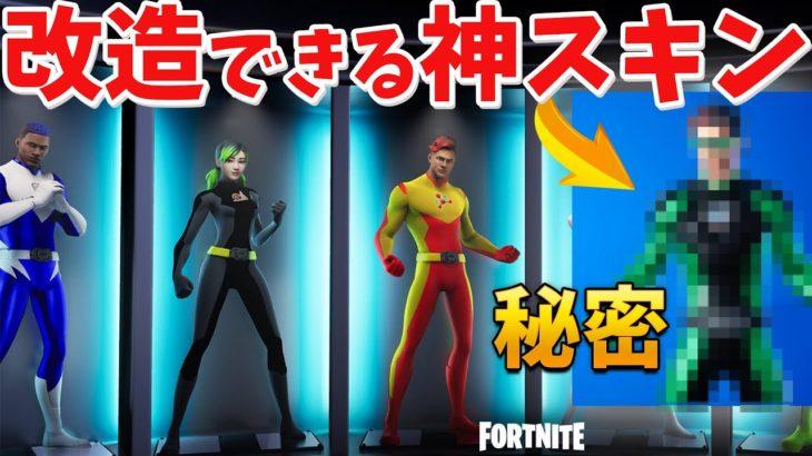 【フォートナイト】超改造できる新ヒーロースキンがやばすぎる!!