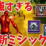 【フォートナイト】新登場のミシック武器で奇跡のビクロイを取る!!