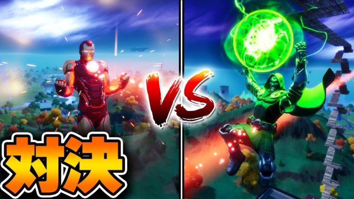 アイアンマン vs ドクター・ドゥーム【フォートナイト】
