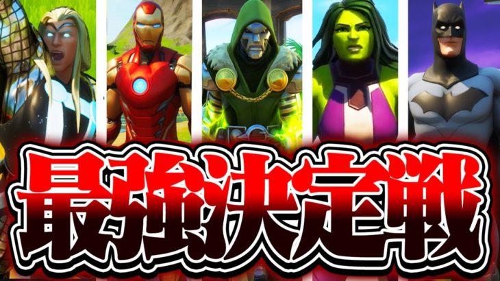 【最強決定】フォートナイトのヒーローを集めて最強スーパーヒーロー決定戦をやってみたら結果がヤバすぎたwww / スーパーヒーローを戦わせて最強を決めてみた。【フォートナイト】