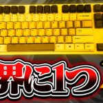 【神】世界に一つだけのキーボードを使ってみたらヤバすぎたwww【フォートナイト】