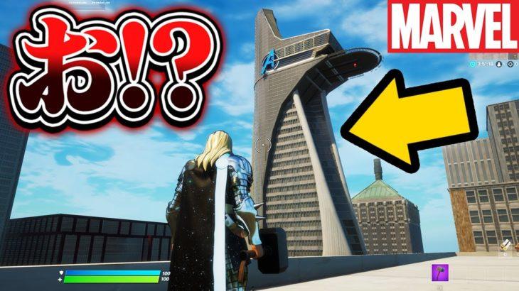 【完成】フォートナイトの「アベンジャーズタワー」がマジでヤバすぎるwww【Fortnite】
